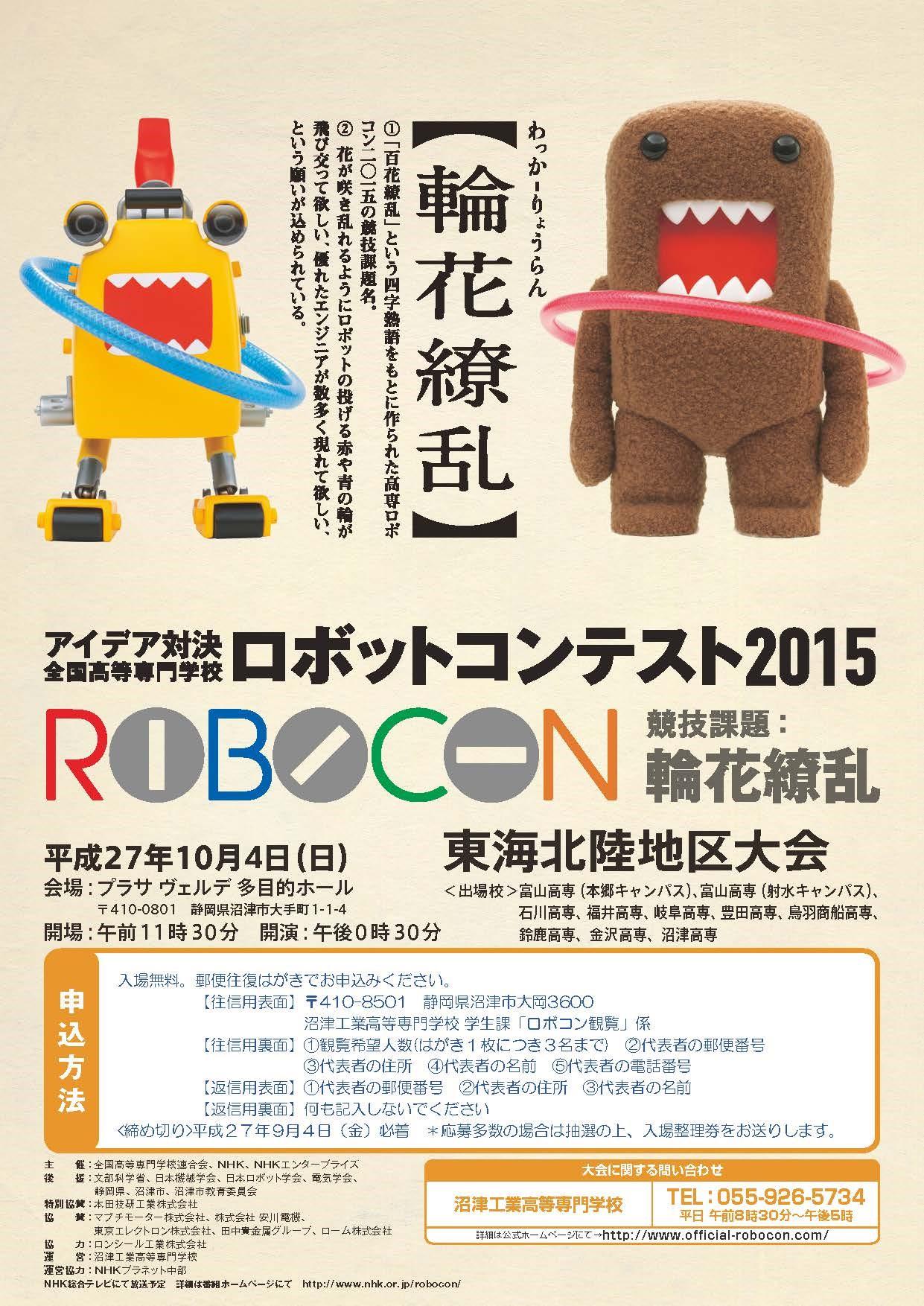 robocon_poster