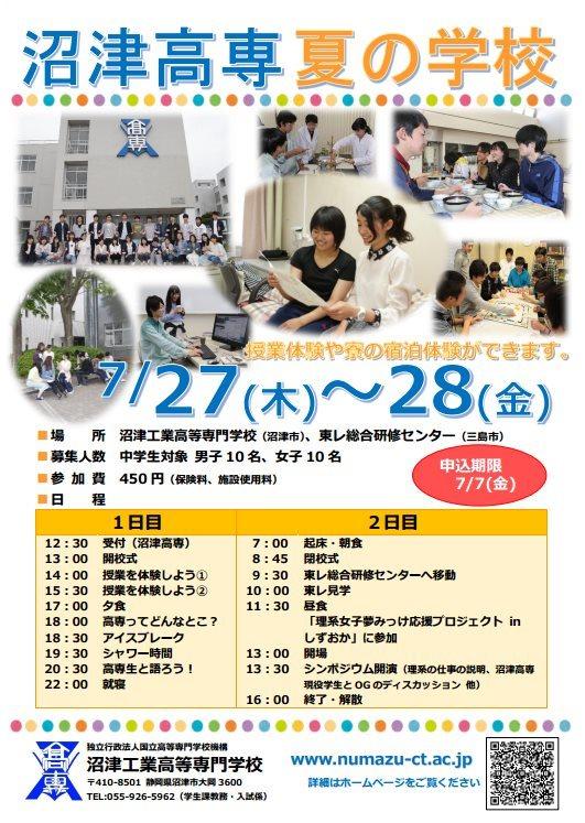 29summerschool