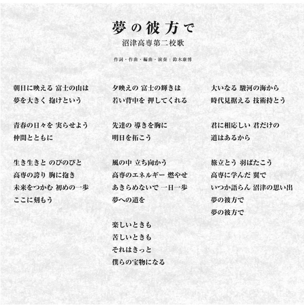沼津高専 第二校歌「夢の彼方で」歌詞