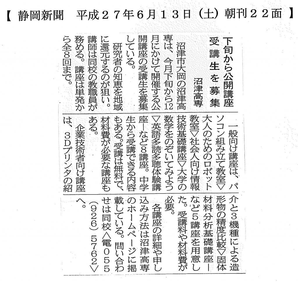 6月13日静岡新聞