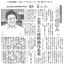 静岡新聞0610