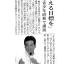 7月26日日髙新報