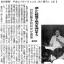 7月23日紀州新聞