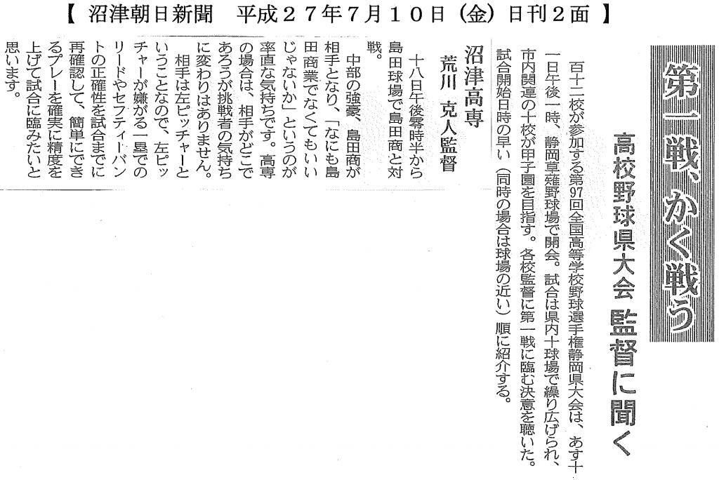 7月10日沼津朝日新聞