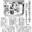 8月4日静岡新聞