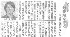 沼津朝日8月27日