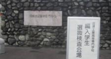 【沼津高専】会場