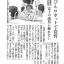 9月17日静岡新聞