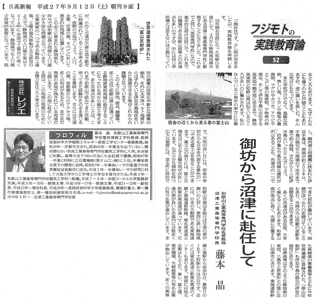 9月12日日髙新報