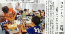 2015年9月4日_神奈川新聞_ロボット