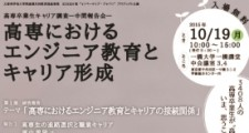 4.高専研究中間報告会_ページ_1