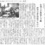 沼津朝日11月14日