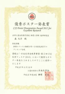 2015_CSJフェスタ_ポスター賞