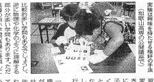10月7日日髙新報