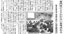 12月11日沼津朝日新聞」