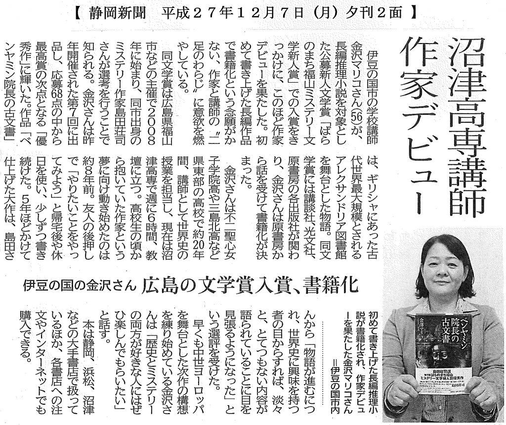 12月7日静岡新聞