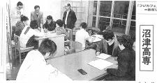 1月13日静岡新聞