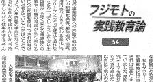 1月9日日髙新報