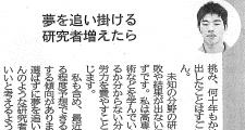 1月5日静岡新聞