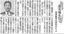 沼津朝日1月28日
