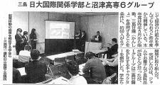 静岡新聞2月10日