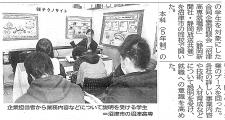 3月8日静岡新聞
