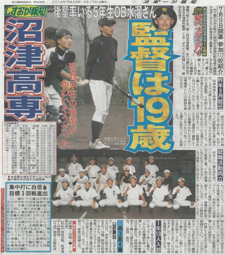 スポーツ報知_5月17日