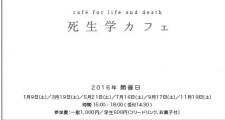 (修正02)死生学カフェ2016