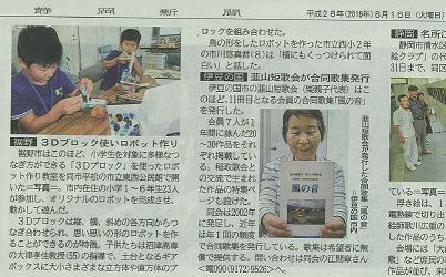 静岡新聞_3Dブロックロボット教室