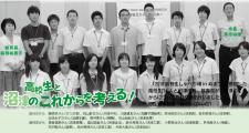 広報ぬまづ9月15日掲載 P2