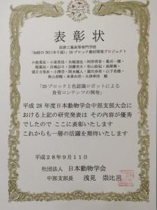 0911_大津T日本動物学会最優秀賞1