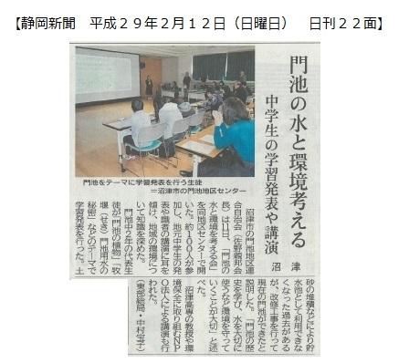 newspaper0212-22