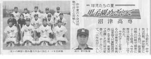 0625-numazuasahi