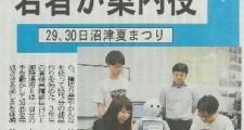 0719shizuoka-2