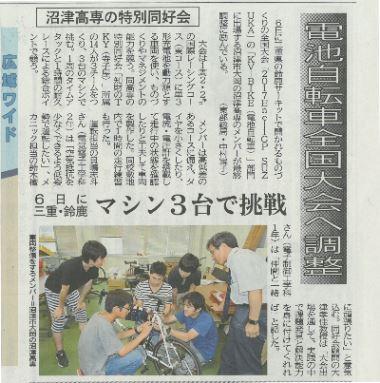 0803shizuoka2