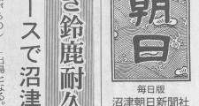 0804numazuasahi1