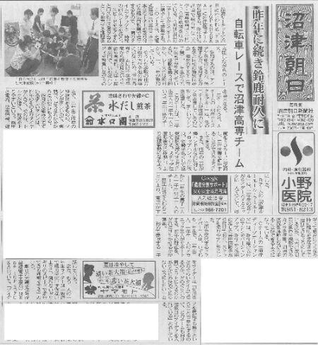 0804numazuasahi2
