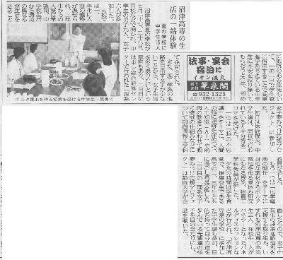 0813numazasahi