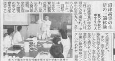 0813numazasahi2