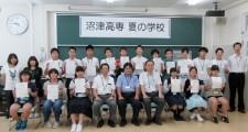 「夏の学校」修了式