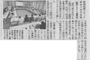 静岡新聞(9月23日号23面)