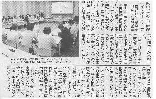 沼津朝日新聞(9月28日号2面)