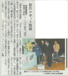 0204shizuoka1