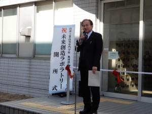 沼津工業技術支援センター長 塚本忠士様による祝辞