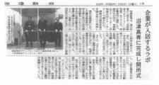 沼津朝日新聞