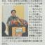 2月26日の静岡新聞24面