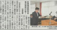 静岡新聞3月24日(土)20面