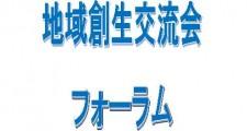 chiikisouseikouryuukai_F