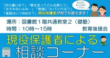 記事アイコンR1.8.3保護者相談ポスターjpg