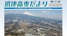 dayori117-3